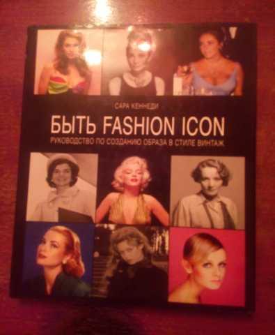 Продам Книги по красоте и стилю