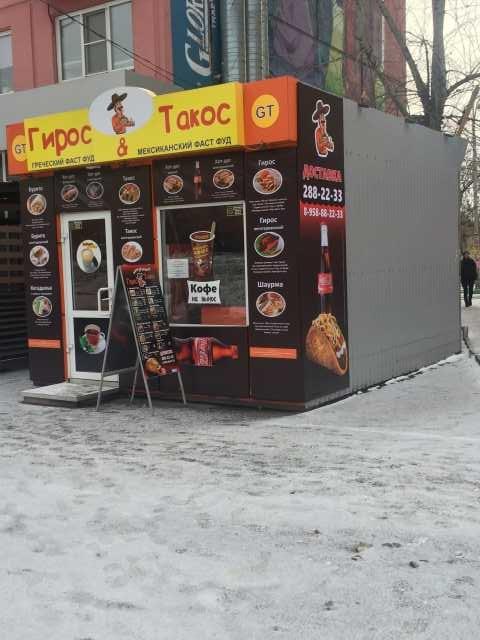 Предложение: Гирос на Красноярском рабочем
