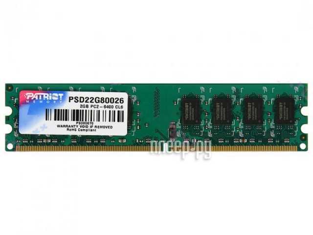 Продам: оперативная память DDr 2 2gb