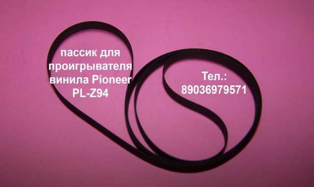 Продам пассик для Pioneer PL-Z94 пасик