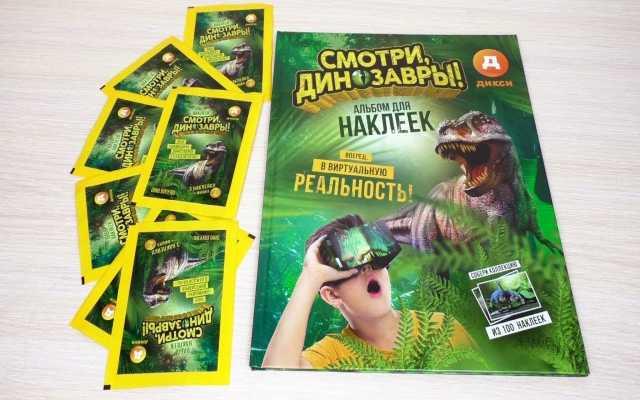 """Продам Наклейки """"Смотри, динозавры"""" из Дикси"""