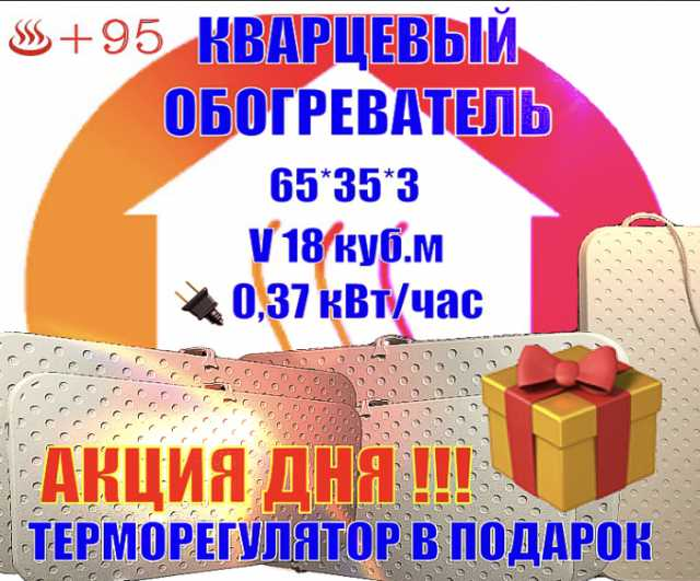 Продам Обогреватель кварцевый с терморегуляторо