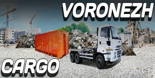 Предложение: Вывоз строительного мусора / Хлама