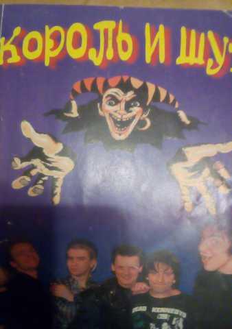 """Продам: Книга о рок-группе """"Король и шут"""""""