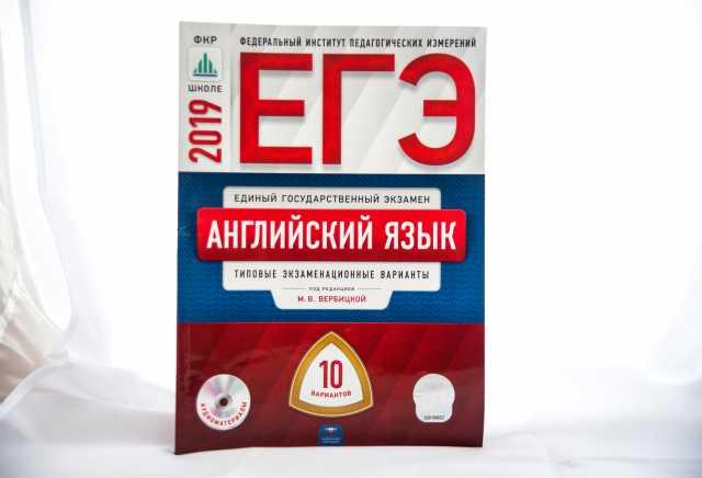 Продам Книги по подготовке к ЕГЭ по английскому