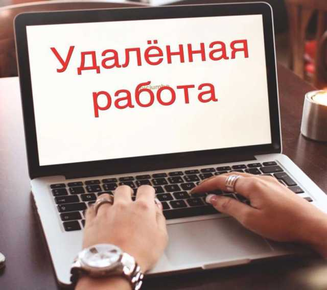 Вакансия: Подработка в интернете