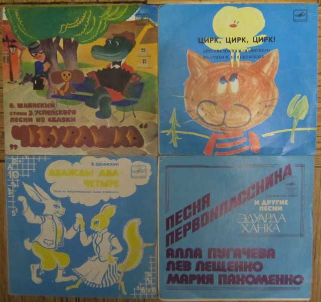 Продам: Детские виниловые пластинки СССР