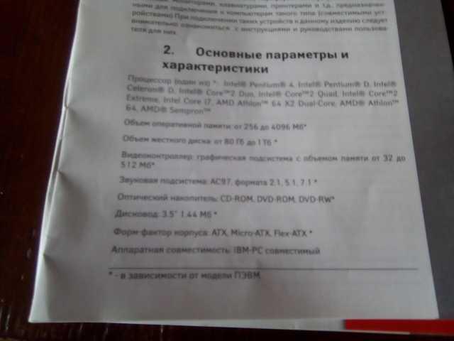 Продам Системный блок пэвм iRU Corp110