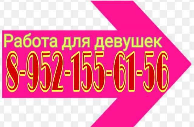 Вакансия: Открыт набор девушек