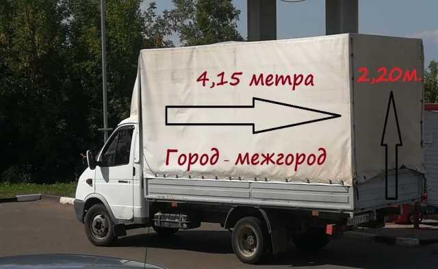 Предложение: Газель 4 метра Грузоперевозки и Грузчики