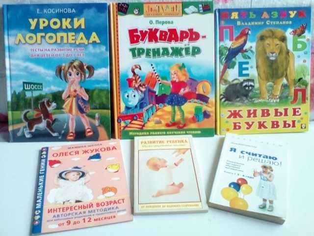 Продам: Методики раннего обучения ребенка