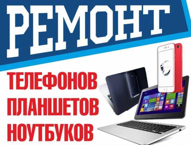 Предложение: Ремонт телефонов, планшетов и ноутбуков