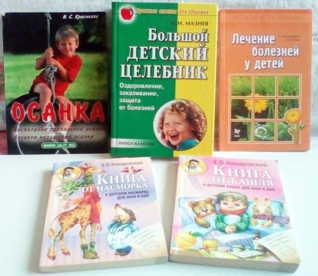 Продам: Воспитание здорового ребенка