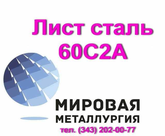 Продам: Лист сталь 60С2А, 60с2 цена купить