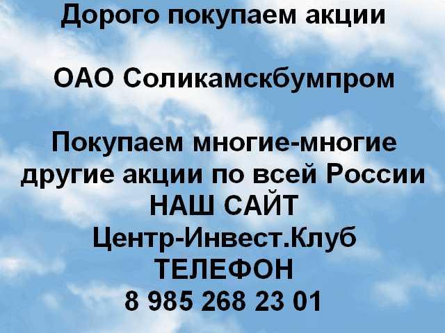 Продам Покупаем акции ОАО Соликамскбумпром