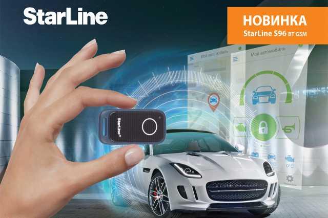 Продам автосигнализация с автозапуском GSM
