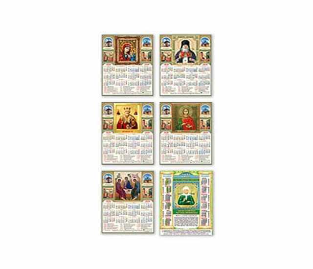 Продам Православный Календарь 2020