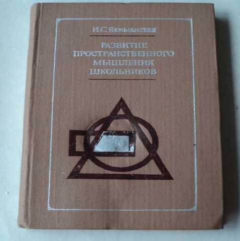 """Продам: Издательство """"Педагогика"""" 1980г"""