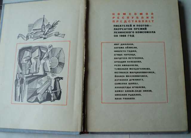 Продам: Книга о комсомоле 1970 года