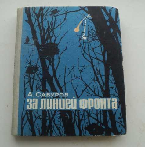Продам: Воспоминания о войне 1941-1945г.г