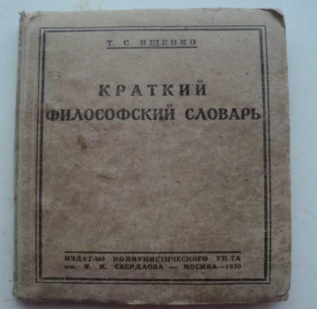 Продам: Философский словарь 30-50х годов