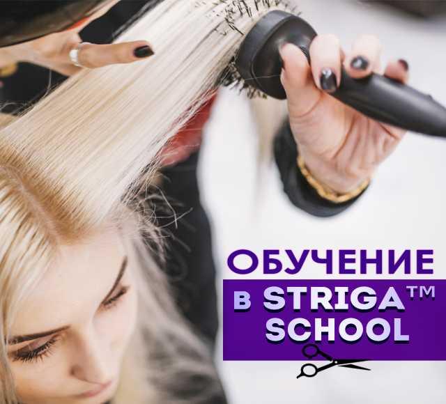 Предложение: Обучение парикмахерскому искусству
