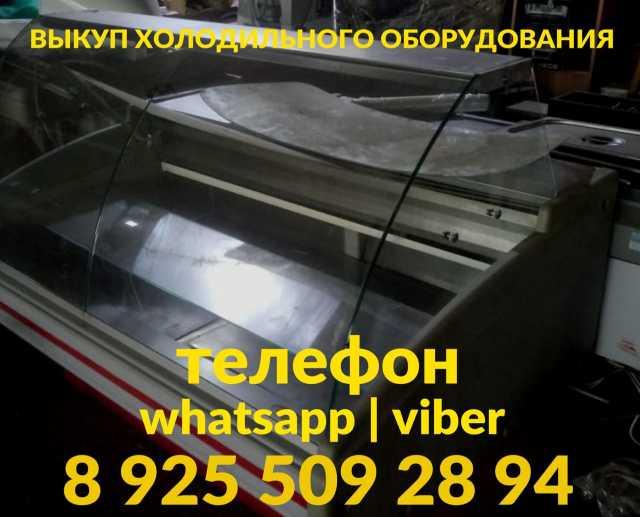 Куплю: Выкуп холодильного оборудования