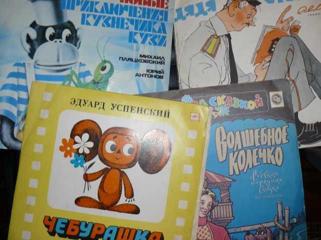 Продам Детские сказки на виниле