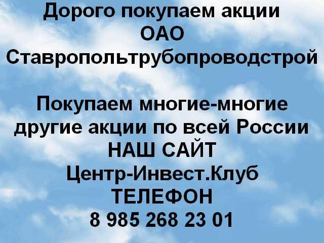 Куплю Покупаем акции Ставропольтрубопроводстро
