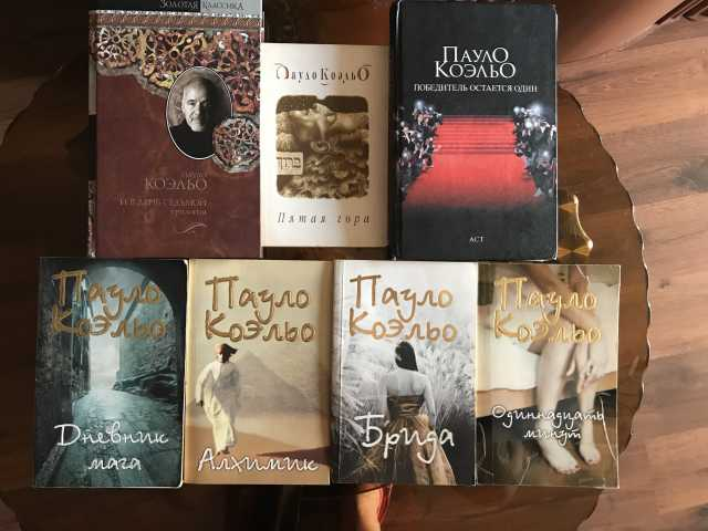 Продам Книги Пауло Коэльо