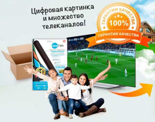 Продам Телевизионная антенна HQClearTv