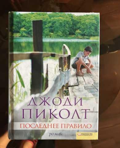 """Продам Книга """"Последнее правило"""" Джоди Пиколт"""