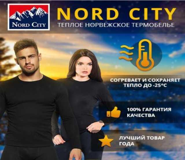 Продам Термобелье Nord City