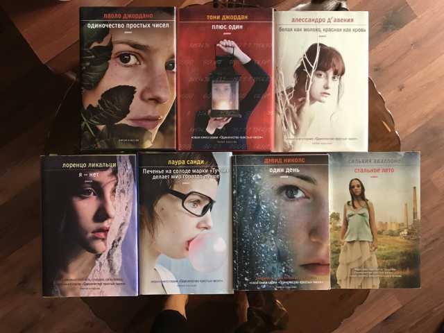 """Продам Книги """"Одиночество простых чисел"""""""