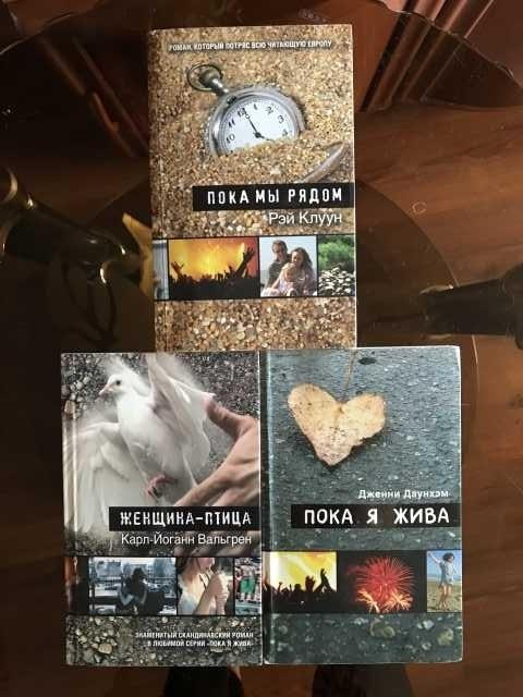 """Продам Книги серии """"Пока я жива"""""""