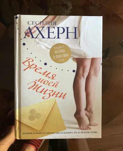 """Продам Книга """"Время моей жизни"""" Сесилия Ахерн"""