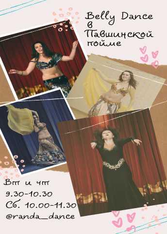 Предложение: Восточные танцы BellyDance