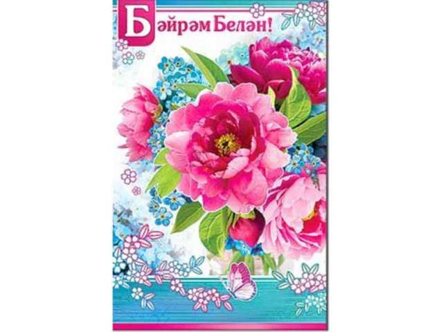 Продам: Товары для праздника, открытки на татарс