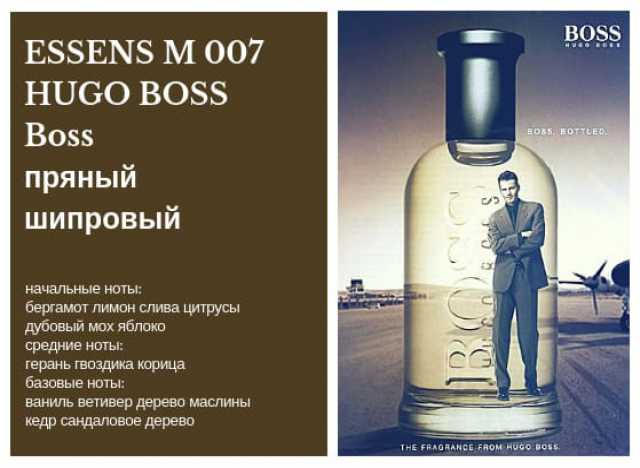 Продам Духи Essens m007 Hugo Boss- Boss