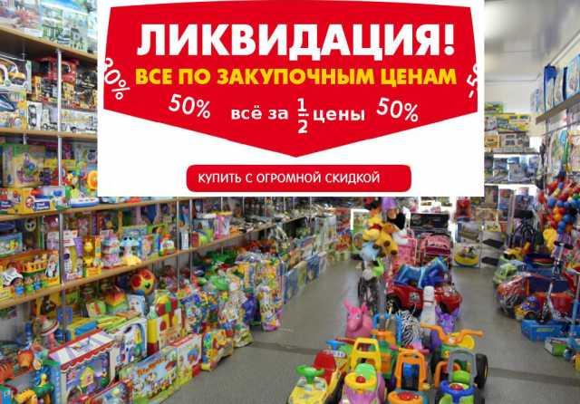 Продам Разные игрушки - Ликвидация отд. игрушек