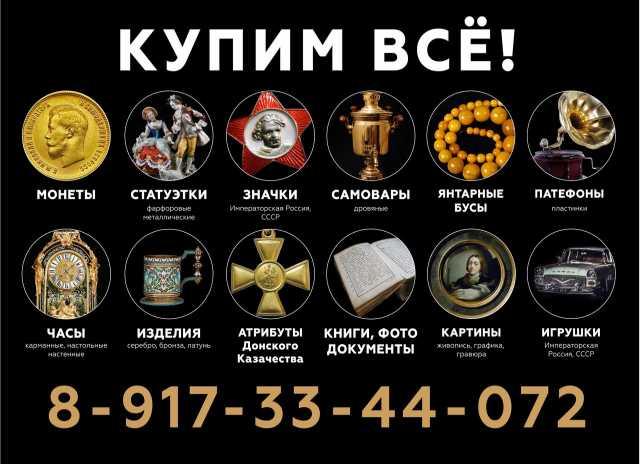 Куплю 89173344072 АНТИКВАРНЫЙ МАГАЗИН ПОКУПАЕТ