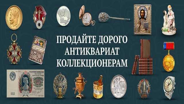 Куплю Антиквариат, Предметы Старины