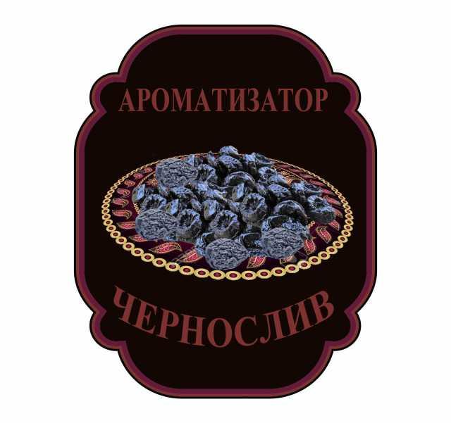 """Продам Сухой пищевой ароматизатор """"Чернослив"""""""