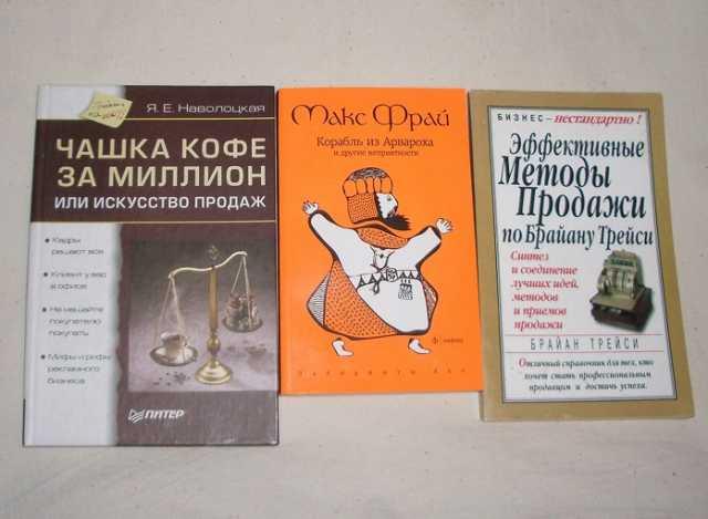 Продам книги- продажи, успех