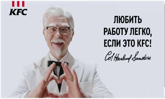 Вакансия: Персонал KFC_HR_Moscow, KFC_HR _Regions