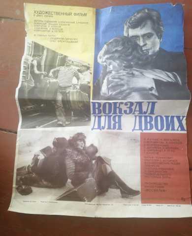 Продам: Афиша СССР