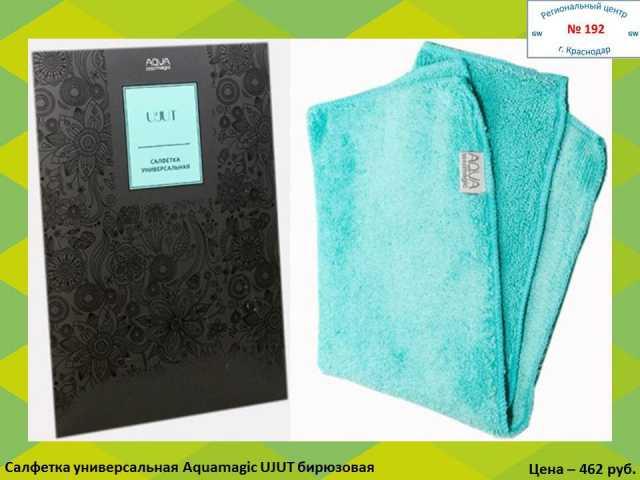 Продам: Greenway - Салфетка универсальная Aquama