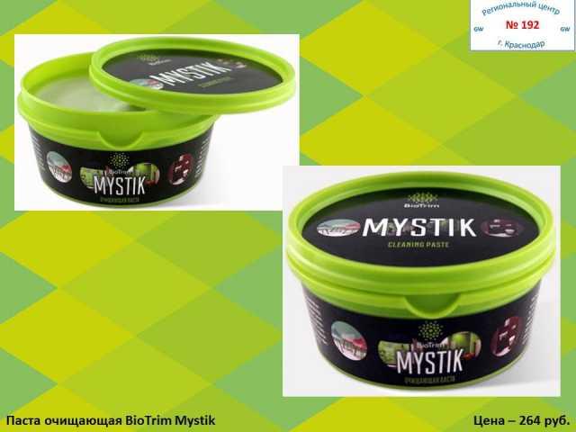 Продам: Greenway - Паста очищающая BioTrim Mysti