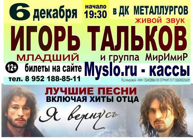 Продам: билеты на Игоря Талькова мл. 6.12.2019