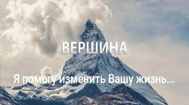 """Продам Вершина: """"Курс по заработку"""""""